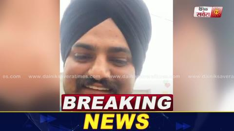 BREAKING NEWS : Breaking News ! Sidhu Moose Wala Effected from Corona Virus l Dainik Savera