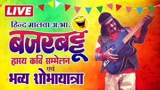 | BajarBattu 2020  | Indore | Kailash Vijayvargiya || live || बजरबट्टू
