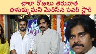 చాలా రోజులు తరువాత తళుక్కుమని మెరిసిన పవర్ స్టార్ | PowerStar Pawan Kalyan at Sai Dharam Tej Movie