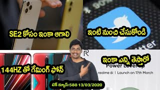 TechNews in telugu 588 :Iphone se 2 launch date,redmagic 5g,oneplus 8,iphone 12,Microsoft