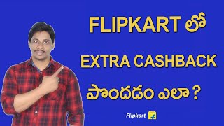 Extra Cashback on Shopping from Flipkart in Telugu