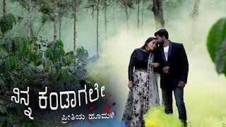 ನಿನ್ನ ಕಂಡಾಗಲೇ (ಪ್ರೀತಿಯ ಹೂಮಳೆ )  Ninna Kandagale Preethiya Humale Album Song