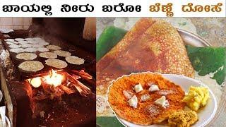 ದಾವಣಗೆರೆ ಶೈಲಿಯ ಸ್ಪೆಷಲ್ ಬೆಣ್ಣೆ ದೋಸೆ ಹೇಗಿರುತ್ತೆ ನೋಡಿ ? | Davanagere Benne Dosa Review | Top Kannada Tv