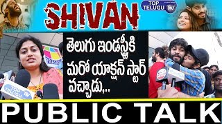 Shivan Telugu Movie Genuine Public Talk | Sai Teja Kalvakota | Taruni Singh | Shivan | Top Telugu TV