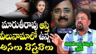 Maruthi Rao Brother Sravan About Maruthi Rao Will of Property | Bs Talk Show | Top Telugu TV