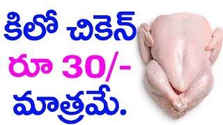 Today Chicken Price | కూరగాయల కన్నా చికనే చీప్  | Telangana News | Top Telugu TV
