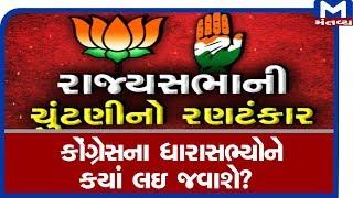 Rajysabha ચૂંટણી પહેલા Congressના ધારાસભ્યોને કયાં લઇ જવાશે?