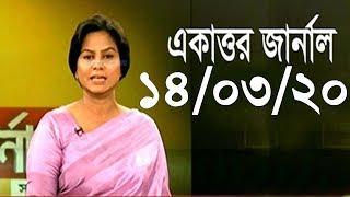 Bangla Talk show  একাত্তর জার্নাল বিষয় : সরকার সতর্ক- দাবি কাদেরের, মানতে রাজি নন ফখরুল ||