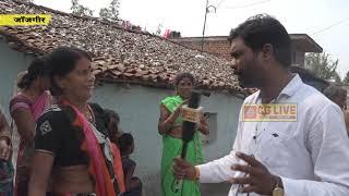 राजसिंह चैहान के साथ देखिये ''जनता की बात'' वार्ड 12 cglivenews