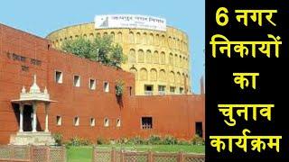 Khas Khabar | राजस्थान की 6 नगर निगम में चुनावों की घोषणा | JAN TV