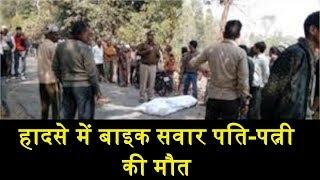 Mandalgarh   Road Accident   बस और बाइक में हुई भीषण टक्कर, हादसे में बाइक सवार पति-पत्नी की मौत