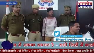 आगरा की थाना मनसुख पुरा पुलिस को बड़ी सफलता, शातिर वाहन चोर को किया गिरफ्तार। #bn #Aagra