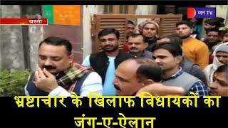 Basti | भ्रष्टाचार के खिलाफ विधायकों का जंग-ए-ऐलान, कई ठेकेदारों पर किया मानहानि का केस | JAN TV