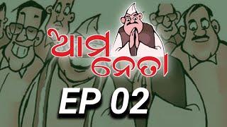 ଆମ ନେତା |EP 002| Sj.Niranjan Sethy