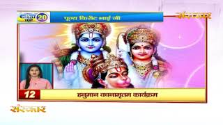 Bhakti Top 20 || 16 March 2020 || Dharm And Adhyatma News || Sanskar