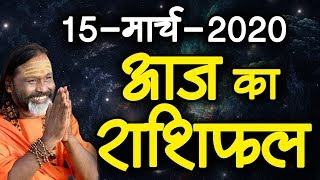 Gurumantra 15 March 2020 - Today Horoscope - Success Key - Paramhans Daati Maharaj