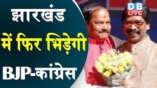 Jharkhand में फिर भिड़ेगी BJP-Congress | राज्यसभा की दूसरी सीट पर कौन मारेगा बाजी ?#DBLIVE