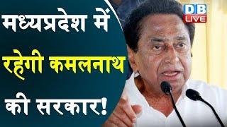 मध्यप्रदेश में रहेगी Kamalnath की सरकार ! तो बच जाएगी Kamalnath सरकार !#DBLIVE