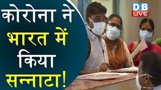 कोरोना ने भारत में किया सन्नाटा ! भारत में कोरोना का कहर जारी |#DBLIVE