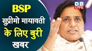 BSP सुप्रीमो मायावती के लिए बुरी खबर   BSP का साथ छोड़कर नेता SP में शामिल   Mayawati news