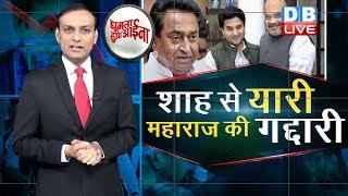 News of the week | amit shah से यारी और scindia की गद्दारी,crude price, modi | #GHA | #DBLIVE