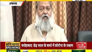 AMBALA : कांग्रेस अब टूट की कगार पर है – ANIL VIJ