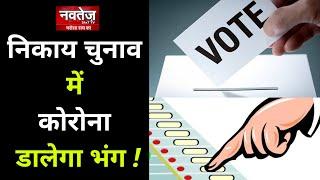 राजस्थान में निकाय चुनाव पर कोरोना बनेगा बाधा  | Rajasthan Municipal Election 2020