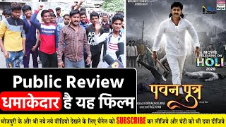 PAWAN PUTRA (पवन पुत्र) -Bhojpuri Movie Public Review | Pawan Singh | Kajal Raghwani