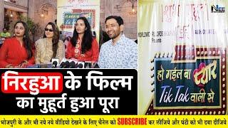 Ho Gail ba Pyar Tik Tok Wali Se #Nirahua, Amrapali और Rani Chatarjee की नई फिल्म का हुआ भव्य मुहूर्त