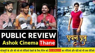 Pawan Putra | Real Public Review | Hit or Flop | Pawan Singh,Mir Sarwar | पवन पुत्र पब्लिक रिव्यू