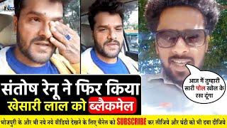 Santosh Renu Yadav ने Live आकर एक बार फिर किया Khesari Lal Yadav को ब्लैकमेल