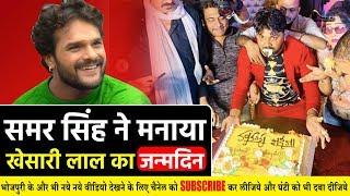#Samar Singh ने मनाया खेसारी लाल का यादव बर्थडे पार्टी 2020 | Khesari Lal Birthday Party 2020