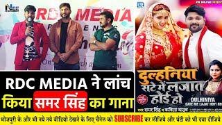 RDC Media Bhojpuri Channel ने Launch किया Samar Singh का गाना- Dulhaniya Sate Me Lajat Hoi
