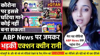 ABP News पर जमकर बरसी भोजपुरी Action क्वीन Rani Chatarjee #BhojpuriCoronaVirusSong