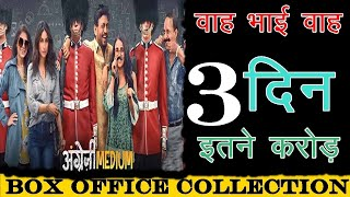 Angrezi Medium Third Day / 3 Day Box Office World Wide Collection | News Remind