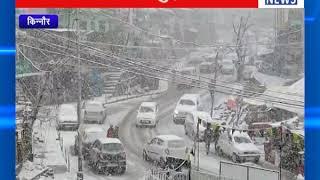 किन्नौर में फिर हुई बर्फ़बारी || ANV NEWS KINNAUR - HIMACHAL