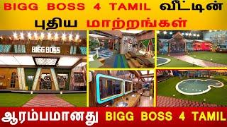 வெளியானது BIGG BOSS 4 TAMIL வீட்டின் புது புகைபடங்கள் Bigg boss 4 Tamil Promo|Bigg boss 4 House