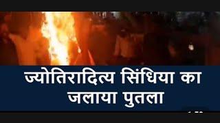 ब्लॉक कांग्रेस अध्यक्ष मनोज देशमुख  के नेतृत्व में गद्दार #ज्योतिरादित्य सिंधिया का #पुतला दहन किया