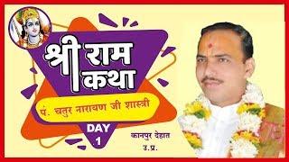 || SHRI RAM KATHA  || PANDIT CHATUR NARAYAN JI SHASTRI|| LIVE || KANPUR DEHAT UP ||DAY 1 ||