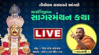 ????LIVE : SagarManthan Katha @ Tirthdham Sardhar 15/03/2020