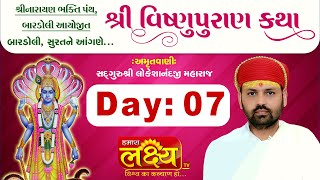 Shri VishnuPuran Katha || Shri Lokeshanandji Maharaj || Bardoli || Day 07