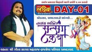 Navdha Bhakti Satsang Katha || Pu.Gitasagar Maharaj || Ahmedabad || Day 01
