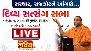 Divya Satsang Sabha || Pu.Purnaswarupdasji Swami || Sardhar, Rajkot