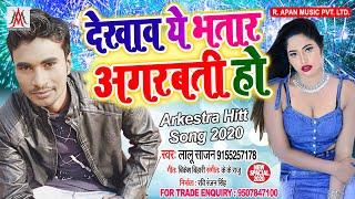 खेसारी लाल को सीधा टक्कर देगा ये गाना // देखाव ये भतार अगरबत्ती हो // Lalu Sajan // Dekhav Ye Bhatar