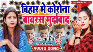 बिहार में कोरोना वायरस मुर्दाबाद // Bihar Me Corona Virus Murdabad // Ramu Singh / Corona Virus Song