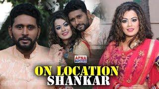 नीमो, नीकु यानि Yash Kumar, Nidhi Jha के बीच क्या है रिश्ता हुआ खुलासा On Location SHANKAR