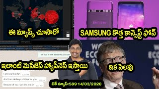 TechNews in telugu 589:bill gates,samsung s30 concept phone,gamepad patent,google self check,wwdc