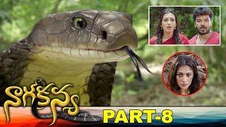 Nagakanya Full Movie Part 8 | Latest Telugu Movies | Jai | Rai Laxmi | Catherine Tresa