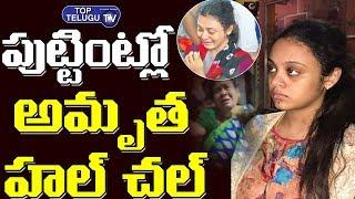Amrutha Pranay Meet Her Mother | Maruthi Rao Assets News Updates | Pranay Mother | Top Telugu TV