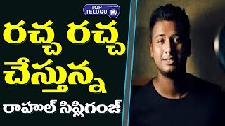 Rahul Sipligunj CRAZE IN Tollywood Industry | Allu Arjun | Orey Bujjiga Movie Songs | Top Telugu TV